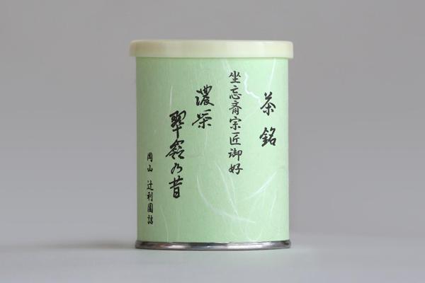 tsuji-001