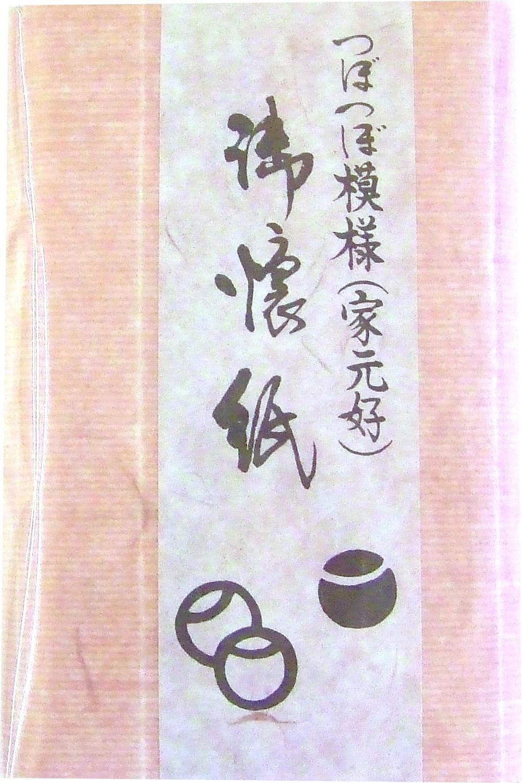 浮彫懐紙つぼつぼ
